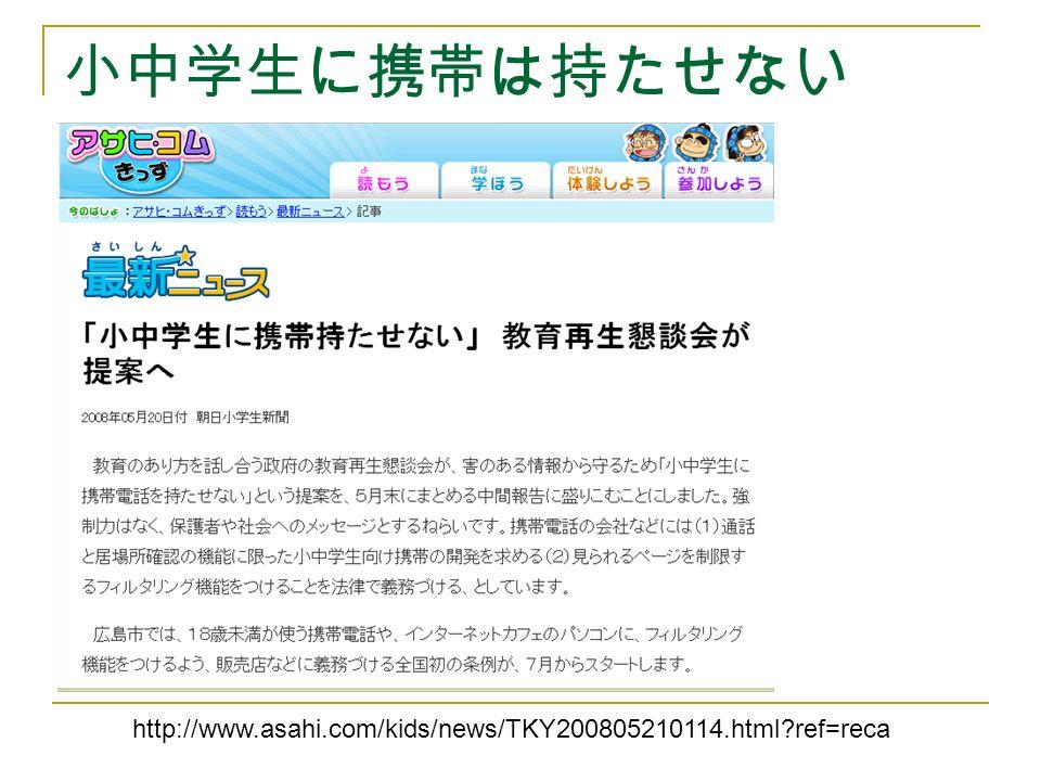 小中学生に携帯は持たせない http://www.asahi.com/kids/news/TKY200805210114.html ref=reca
