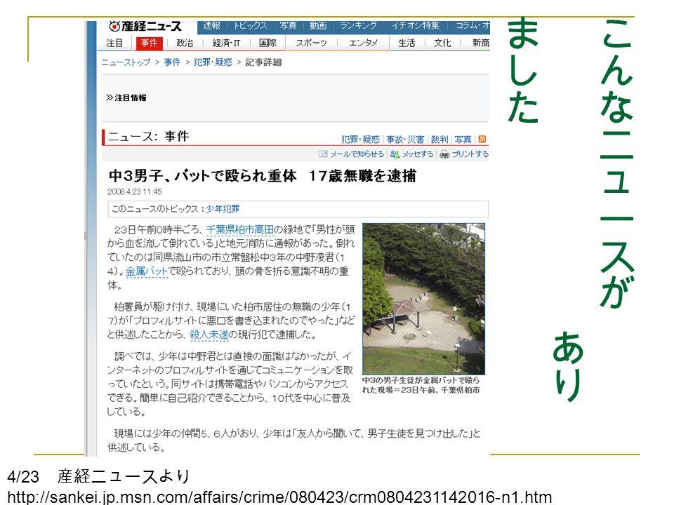 4/23 産経ニュースより http://sankei.jp.msn.com/affairs/crime/080423/crm0804231142016-n1.htm