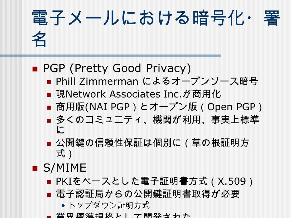 電子メールにおける暗号化・署 名 PGP (Pretty Good Privacy) Phill Zimmerman によるオープンソース暗号 現 Network Associates Inc.