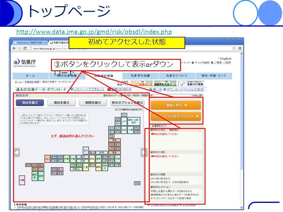 トップページ http://www.data.jma.go.jp/gmd/risk/obsdl/index.php 初めてアクセスした状態 ①項目選択エリア②選択項目の表示③ボタンをクリックして表示 or ダウン ロード