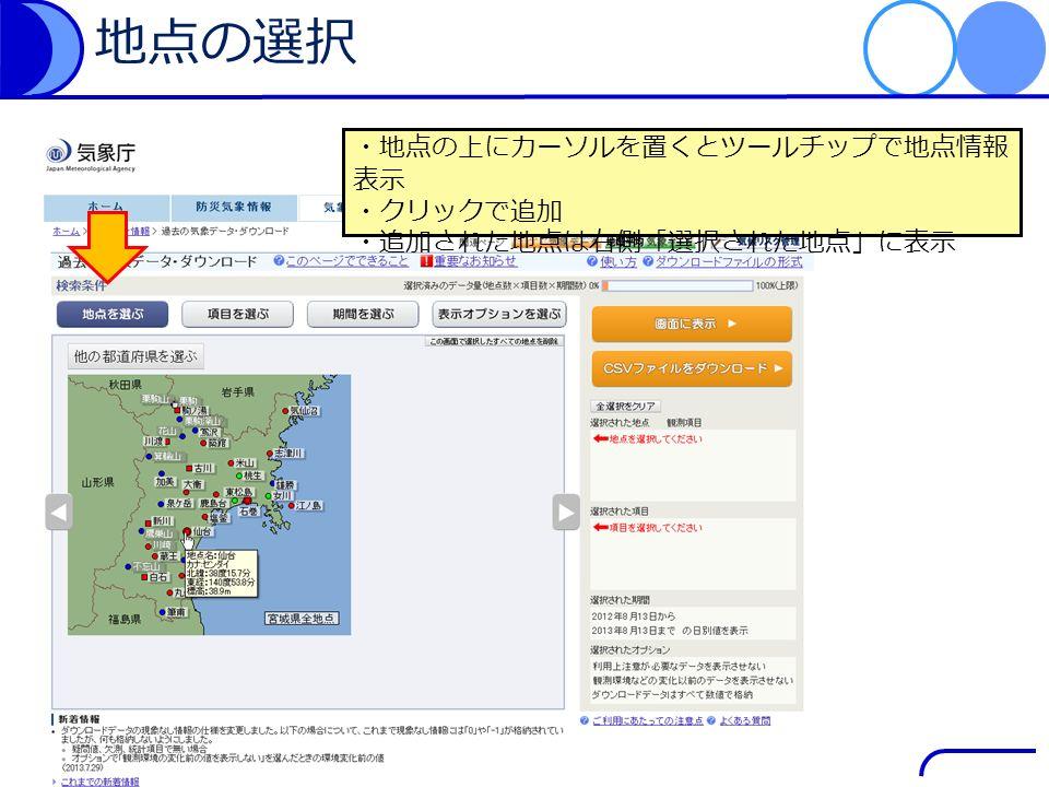 地点の選択 ・地点の上にカーソルを置くとツールチップで地点情報 表示 ・クリックで追加 ・追加された地点は右側「選択された地点」に表示