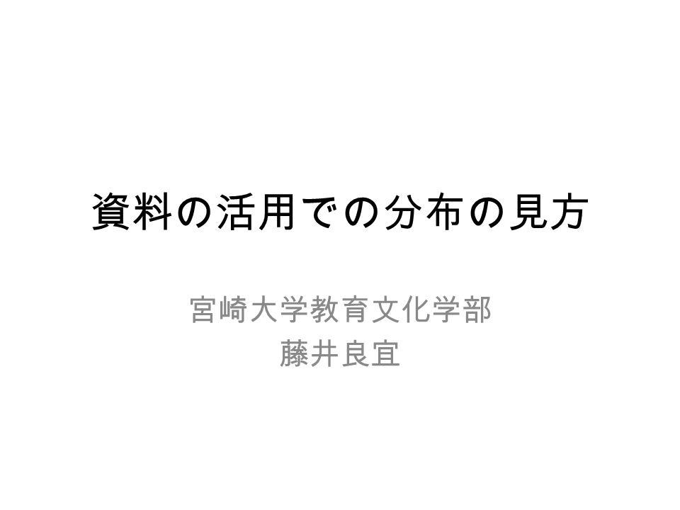 資料の活用での分布の見方 宮崎大学教育文化学部 藤井良宜