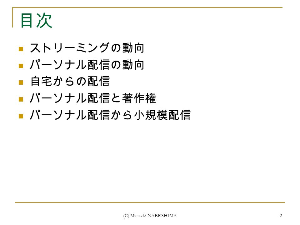 (C) Masaaki NABESHIMA 2 目次 ストリーミングの動向 パーソナル配信の動向 自宅からの配信 パーソナル配信と著作権 パーソナル配信から小規模配信