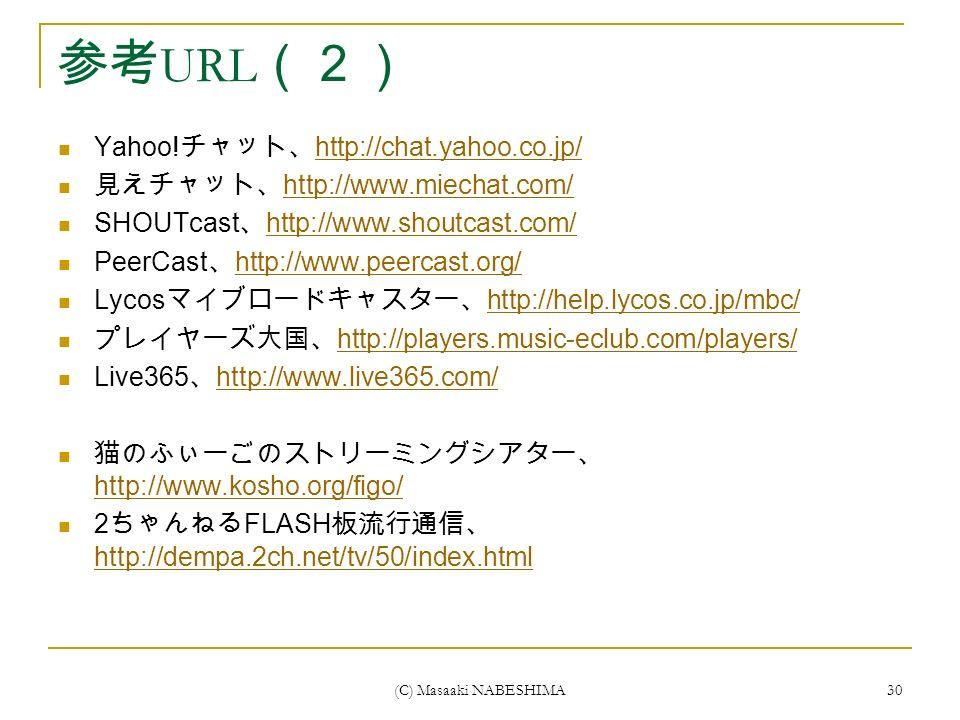(C) Masaaki NABESHIMA 30 参考 URL (2) Yahoo.