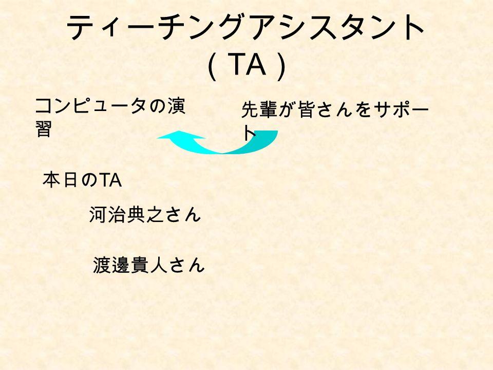 ティーチングアシスタント ( TA ) コンピュータの演 習 先輩が皆さんをサポー ト 本日の TA 河治典之さん 渡邊貴人さん