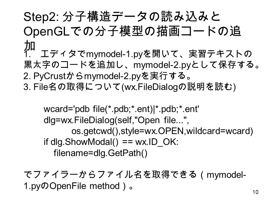 10 Step2: 分子構造データの読み込みと OpenGL での分子模型の描画コードの追 加 1.