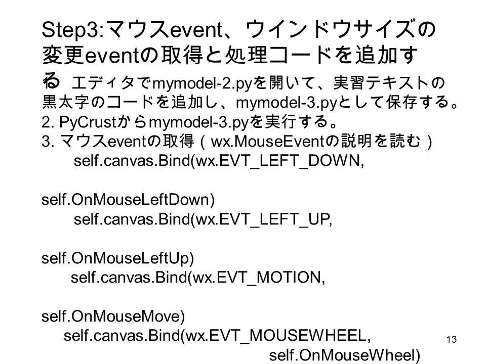 13 Step3: マウス event 、ウインドウサイズの 変更 event の取得と処理コードを追加す る 1.