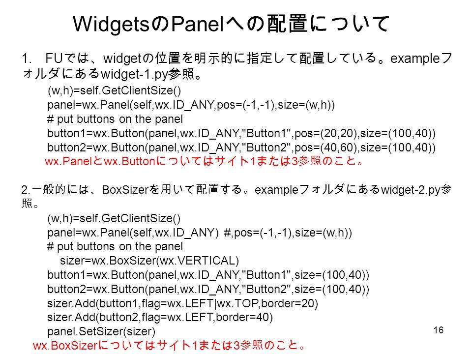 16 Widgets の Panel への配置について 1.