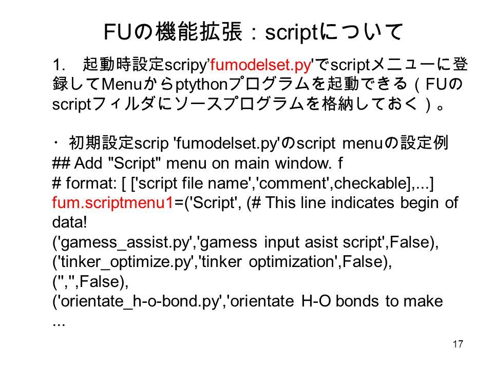 17 FU の機能拡張: script について 1.