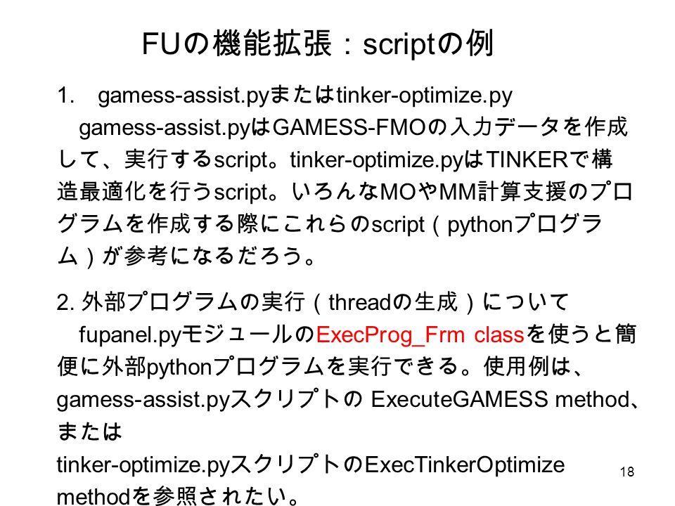 18 FU の機能拡張: script の例 1.