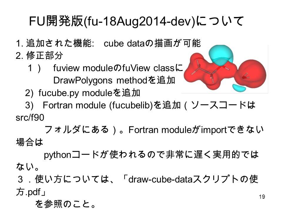19 1. 追加された機能 : cube data の描画が可能 2.