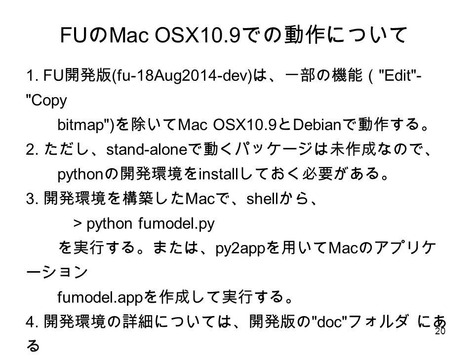20 FU の Mac OSX10.9 での動作について 1.