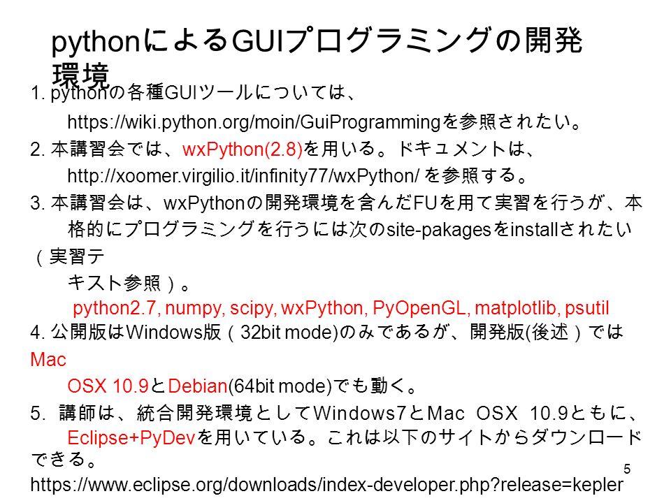 5 python による GUI プログラミングの開発 環境 1.