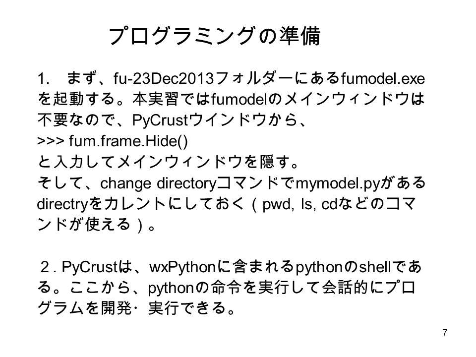 7 プログラミングの準備 1.