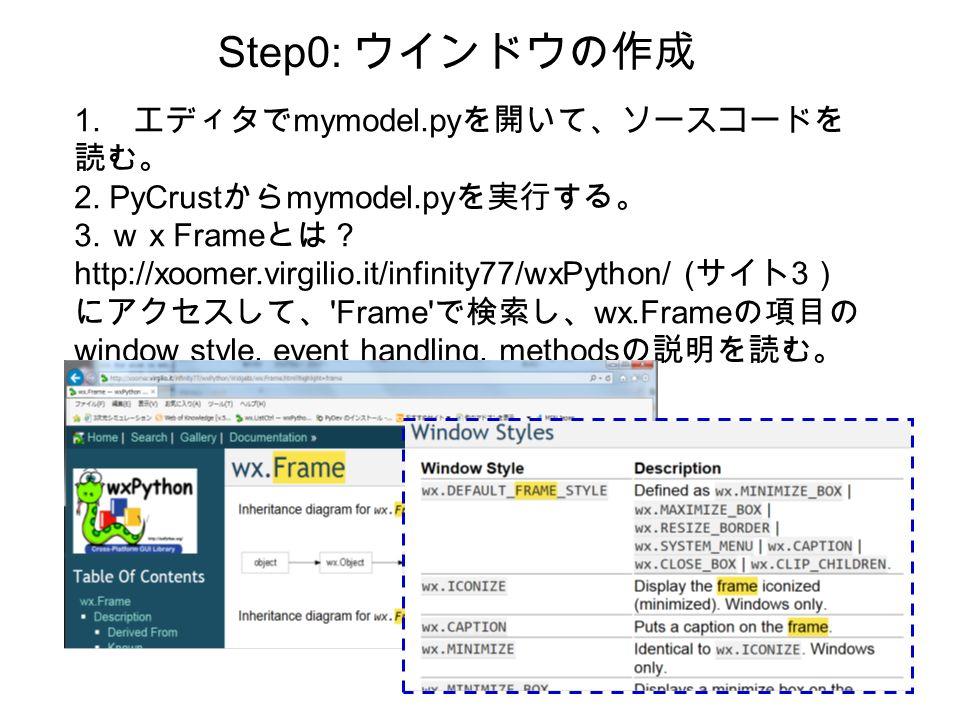 8 Step0: ウインドウの作成 1. エディタで mymodel.py を開いて、ソースコードを 読む。 2.