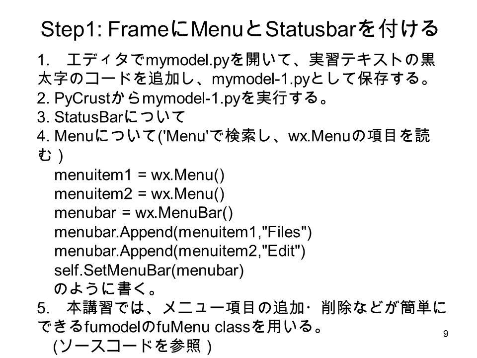 9 Step1: Frame に Menu と Statusbar を付ける 1.