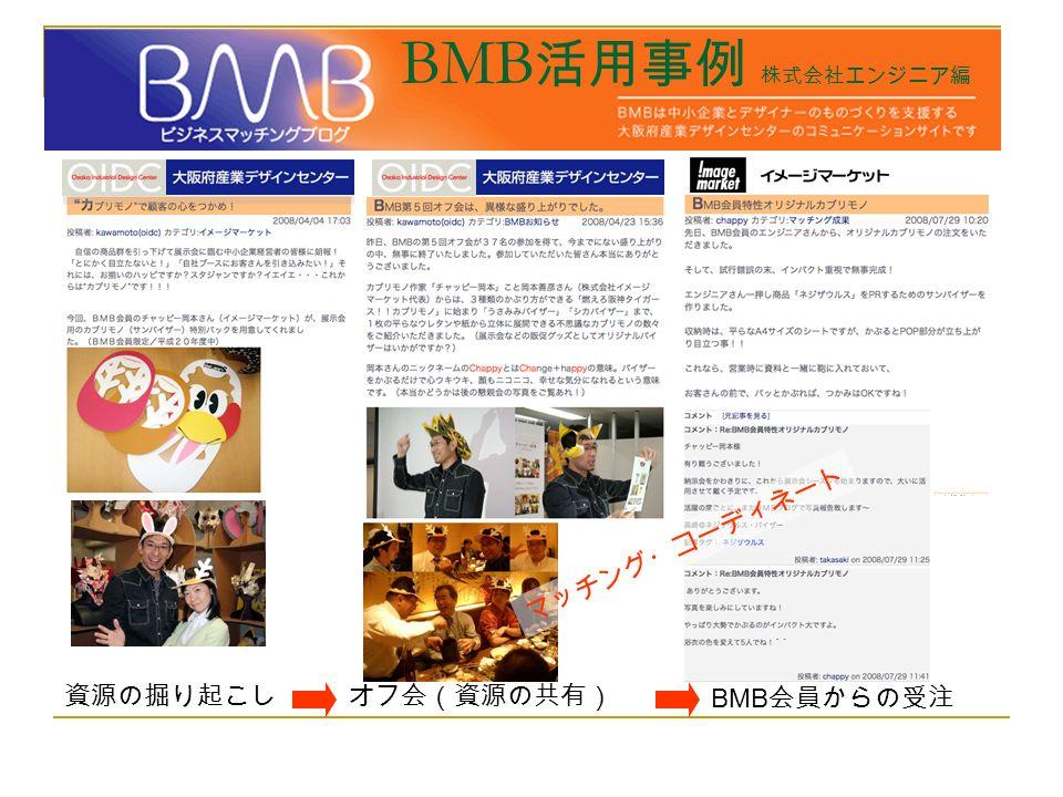 BMB 活用事例 株式会社エンジニア編 資源の掘り起こしオフ会(資源の共有) BMB 会員からの受注 マッチング・コーディネート