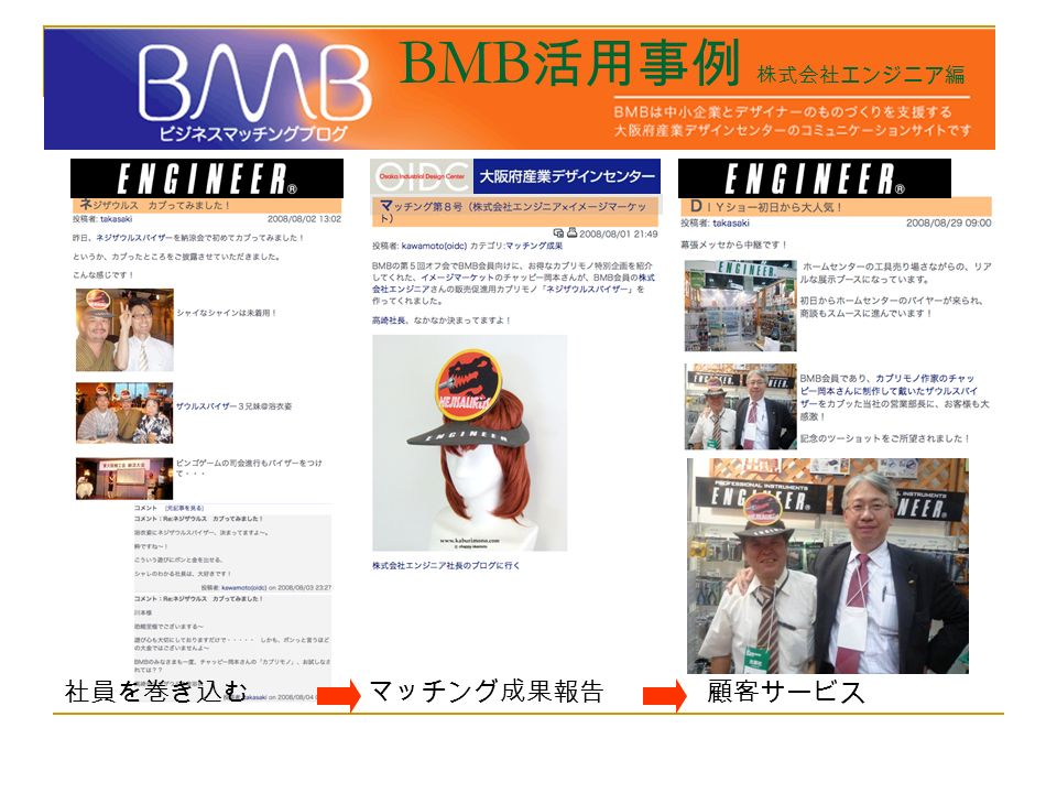 BMB 活用事例 株式会社エンジニア編 社員を巻き込むマッチング成果報告顧客サービス