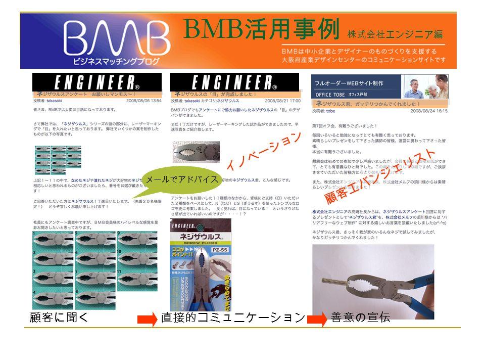 BMB 活用事例 株式会社エンジニア編 顧客に聞く直接的コミュニケーション善意の宣伝 顧客エバンジェリスト メールでアドバイス イノベーション