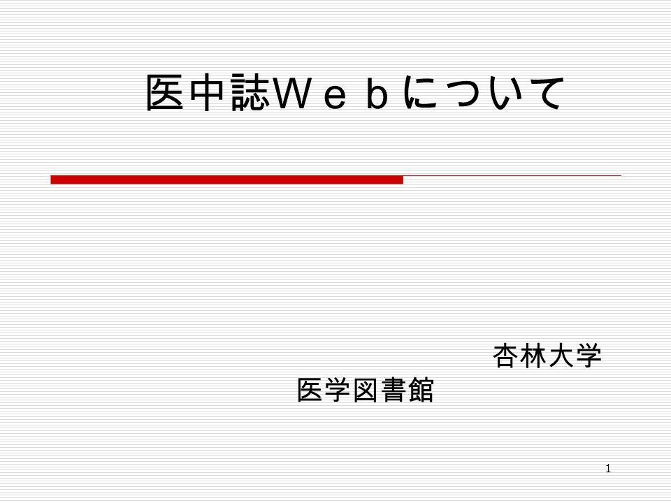 1 医中誌Webについて 杏林大学 医学図書館