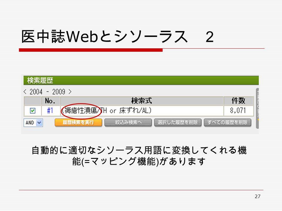 27 医中誌 Web とシソーラス 2 自動的に適切なシソーラス用語に変換してくれる機 能 (= マッピング機能 ) があります
