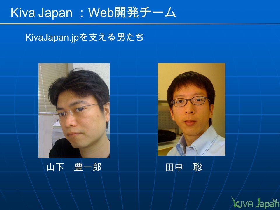 Kiva Japan : Web 開発チーム KivaJapan.jp を支える男たち 山下 豊一郎 田中 聡