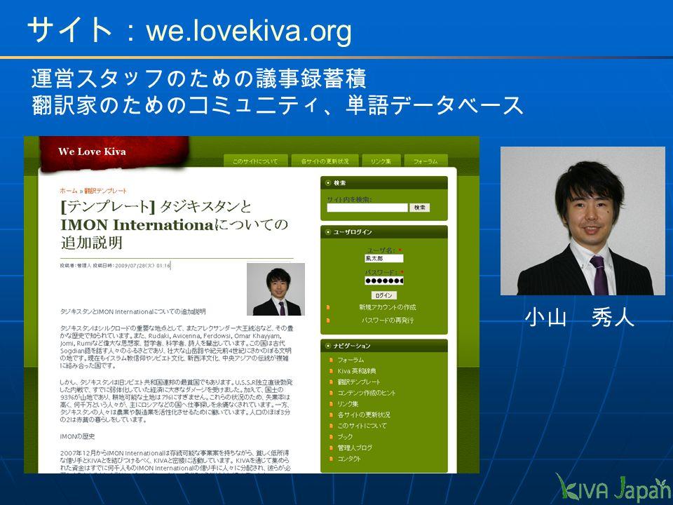 サイト: we.lovekiva.org 運営スタッフのための議事録蓄積 翻訳家のためのコミュニティ、単語データベース 小山 秀人