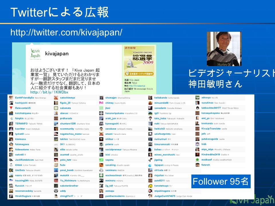 Twitter による広報 http://twitter.com/kivajapan/ Follower 95 名 ビデオジャーナリスト 神田敏明さん