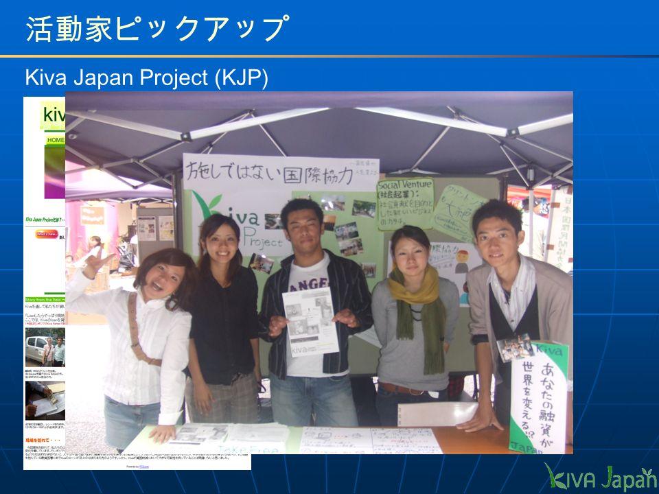 活動家ピックアップ Kiva Japan Project (KJP)