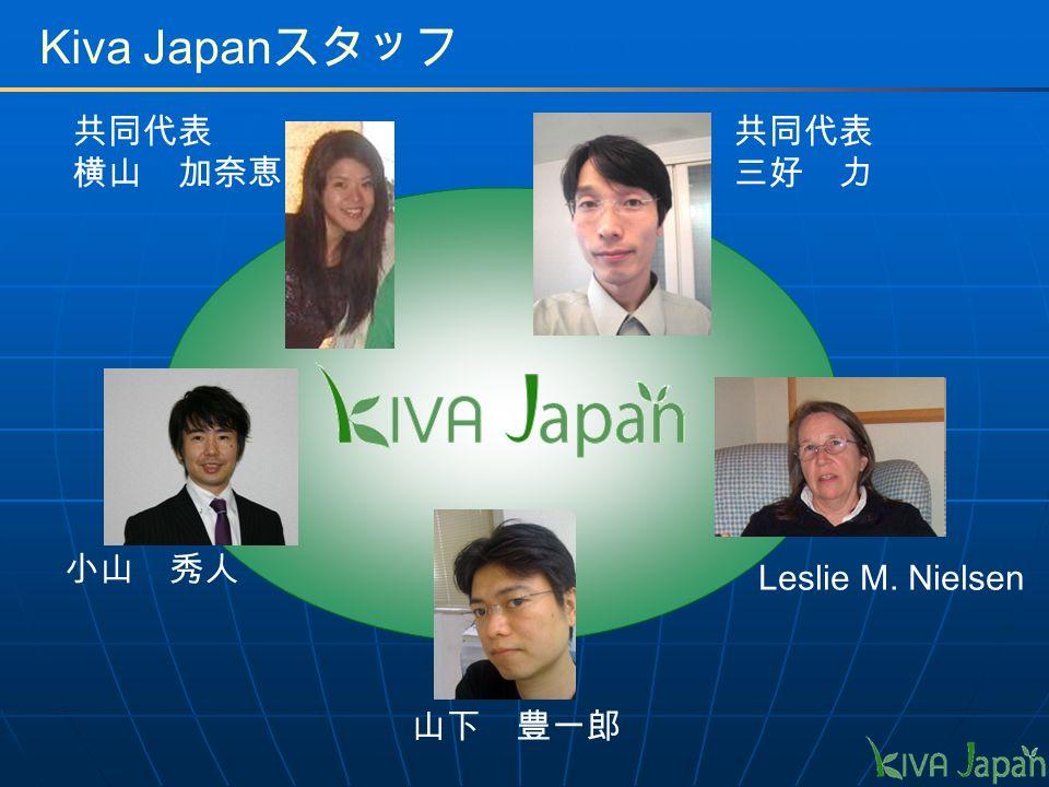 Kiva Japan スタッフ 山下 豊一郎 共同代表 三好 力 共同代表 横山 加奈恵 小山 秀人 Leslie M. Nielsen