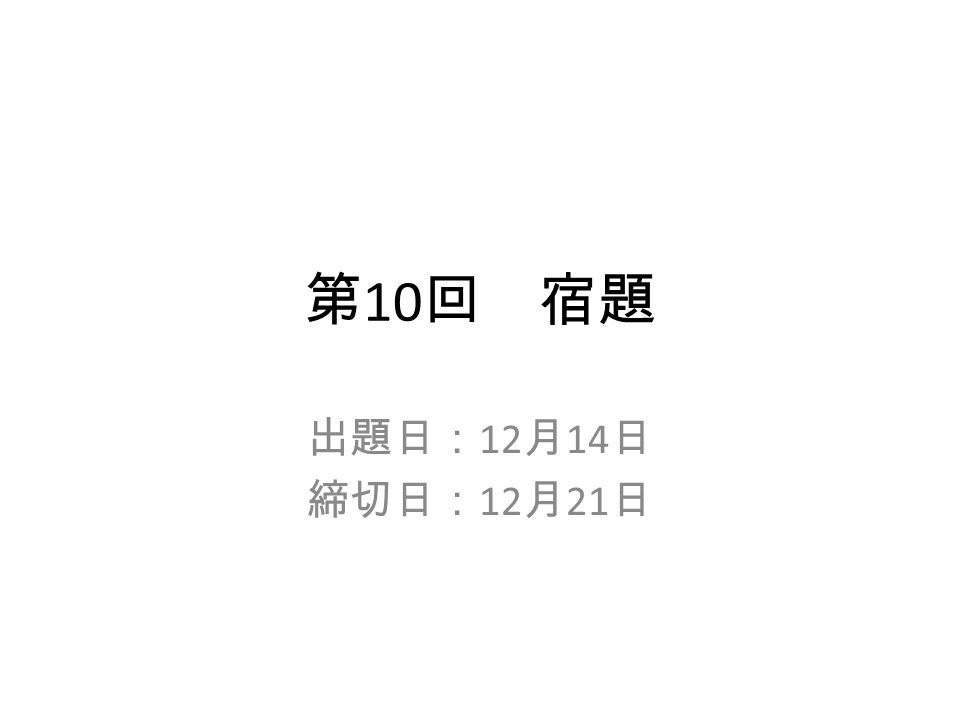 第 10 回 宿題 出題日: 12 月 14 日 締切日: 12 月 21 日
