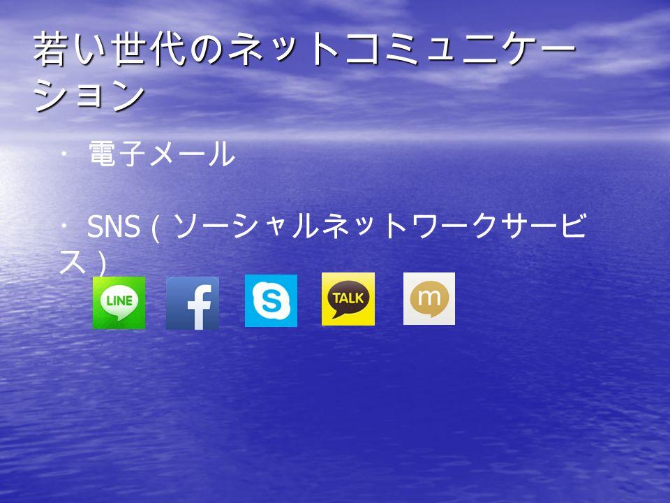 若い世代のネットコミュニケー ション ・電子メール ・ SNS (ソーシャルネットワークサービ ス)