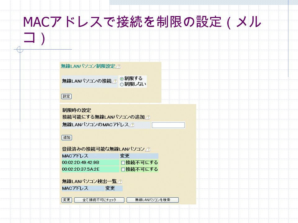 MAC アドレスで接続を制限の設定(メル コ)