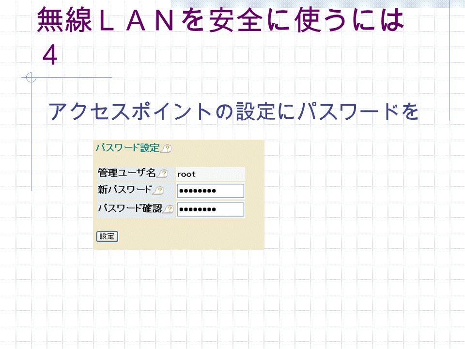 無線LANを安全に使うには 4 アクセスポイントの設定にパスワードを