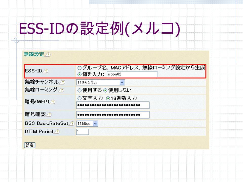 ESS-ID の設定例 ( メルコ )