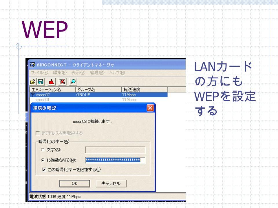 WEP LAN カード の方にも WEP を設定 する