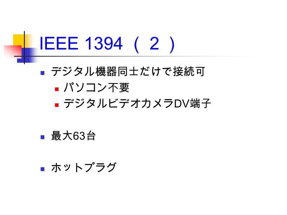 IEEE 1394 (2) デジタル機器同士だけで接続可 パソコン不要 デジタルビデオカメラ DV 端子 最大 63 台 ホットプラグ