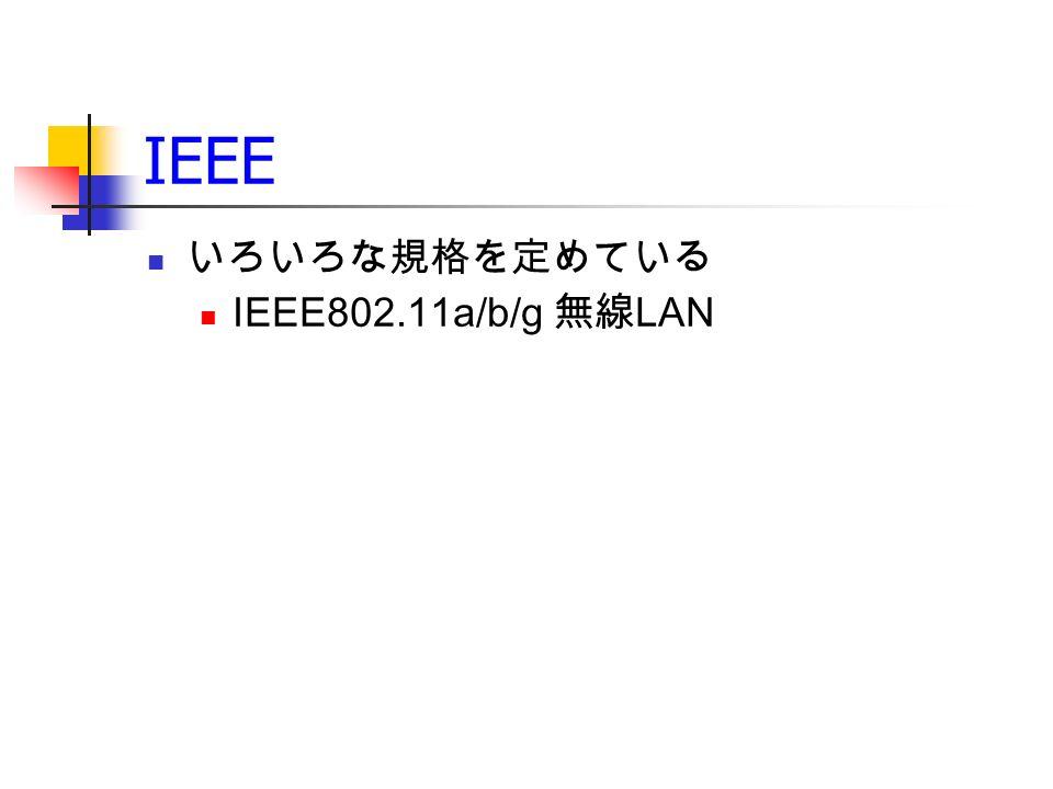 IEEE いろいろな規格を定めている IEEE802.11a/b/g 無線 LAN
