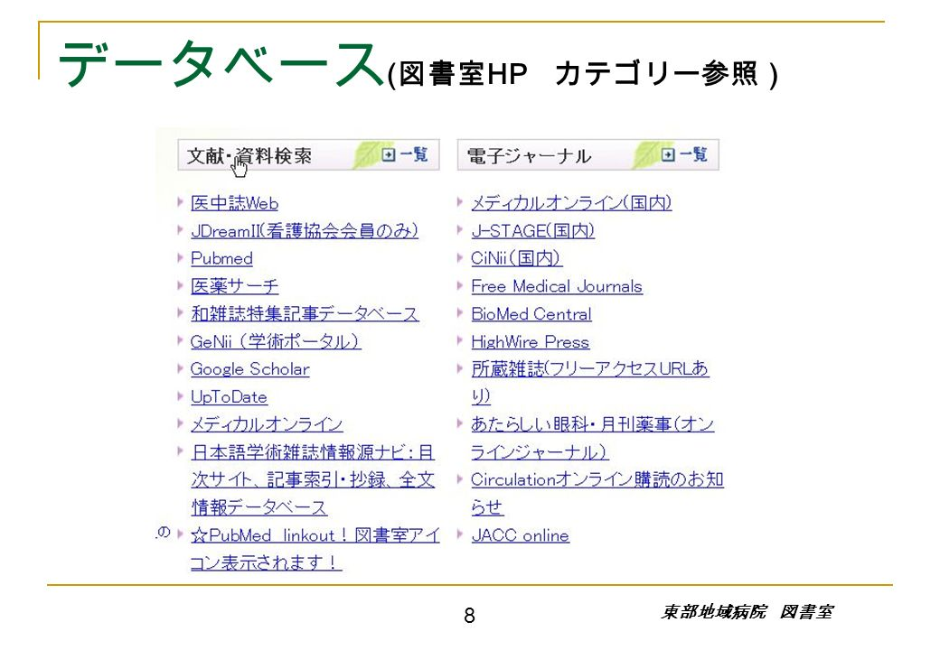 データベース ( 図書室 HP カテゴリー参照) 8 東部地域病院 図書室