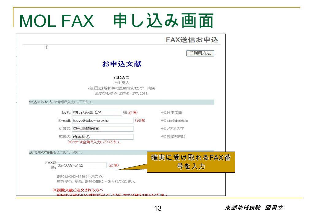 MOL FAX 申し込み画面 確実に受け取れる FAX 番 号を入力 東部地域病院 図書室 13