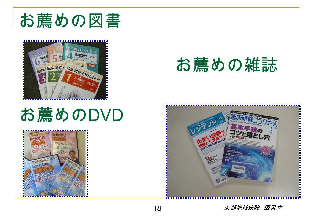 お薦めの図書 お薦めの雑誌 東部地域病院 図書室 18 お薦めの DVD