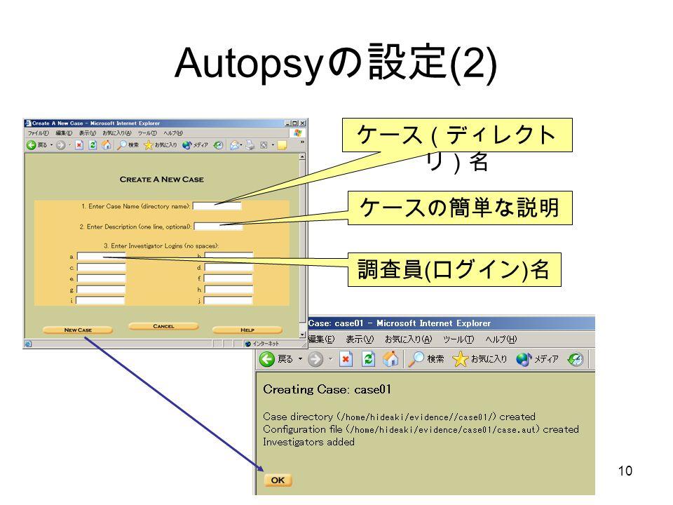© Hideaki Ihara(Port139).10 Autopsy の設定 (2) ケース(ディレクト リ)名 ケースの簡単な説明 調査員 ( ログイン ) 名