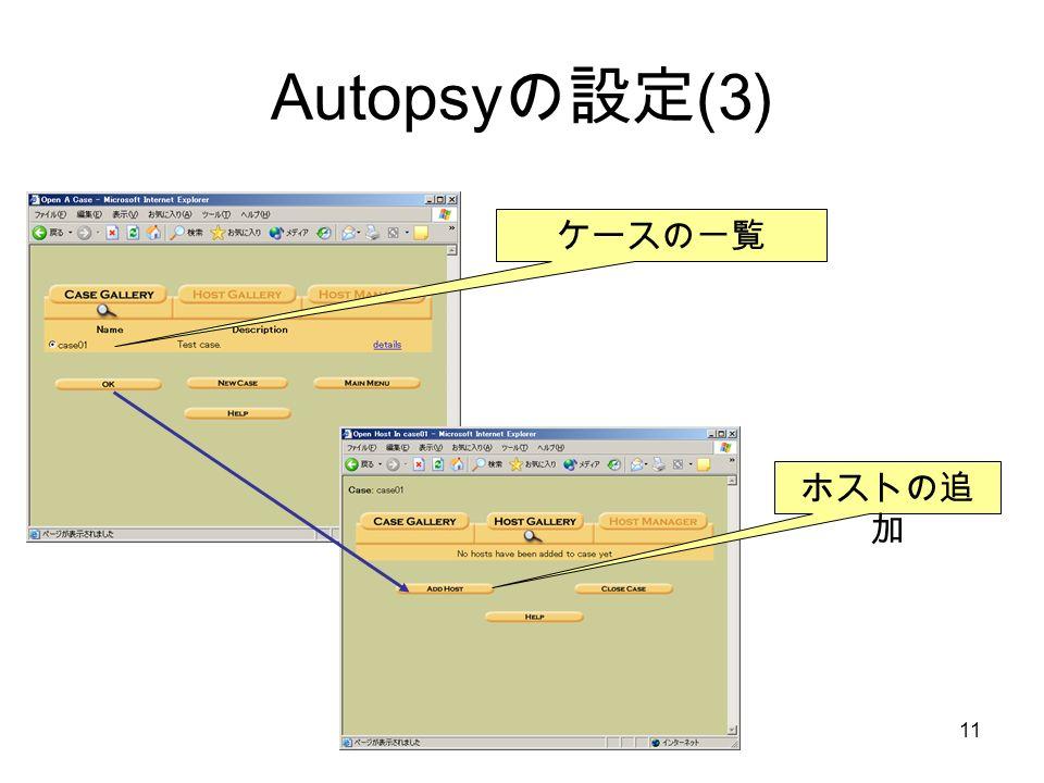© Hideaki Ihara(Port139).11 Autopsy の設定 (3) ケースの一覧 ホストの追 加