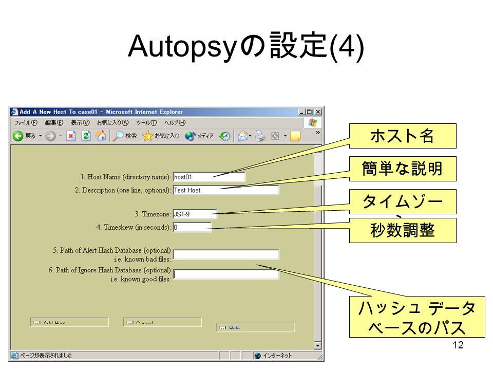© Hideaki Ihara(Port139).12 Autopsy の設定 (4) ホスト名 簡単な説明 タイムゾー ン 秒数調整 ハッシュ データ ベースのパス