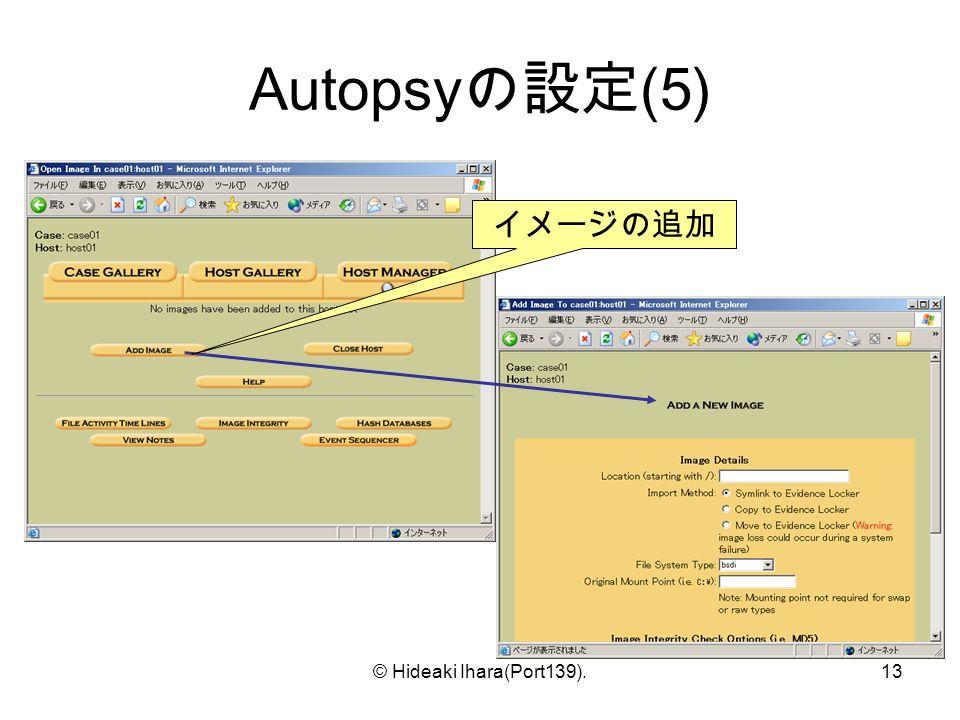 © Hideaki Ihara(Port139).13 Autopsy の設定 (5) イメージの追加