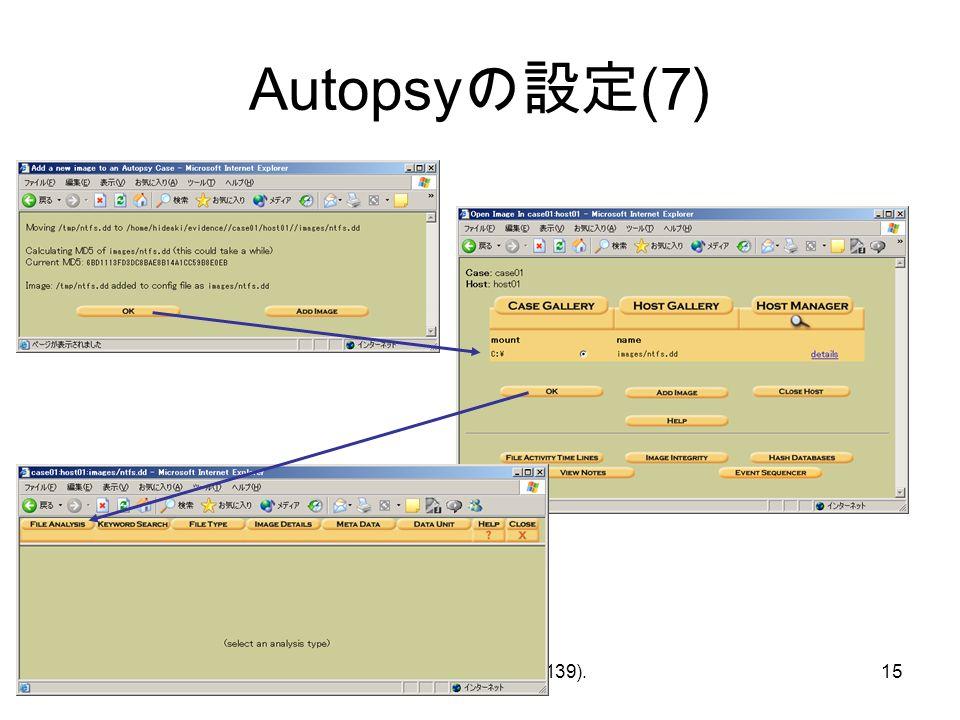 © Hideaki Ihara(Port139).15 Autopsy の設定 (7)