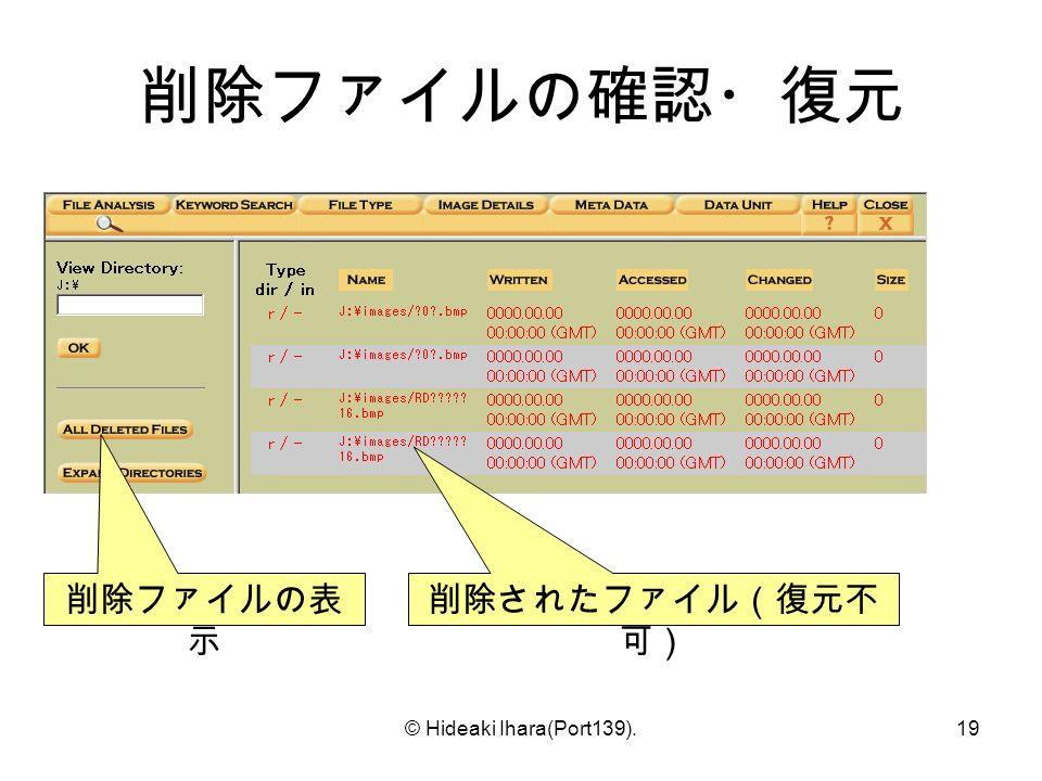 © Hideaki Ihara(Port139).19 削除ファイルの確認・復元 削除ファイルの表 示 削除されたファイル(復元不 可)