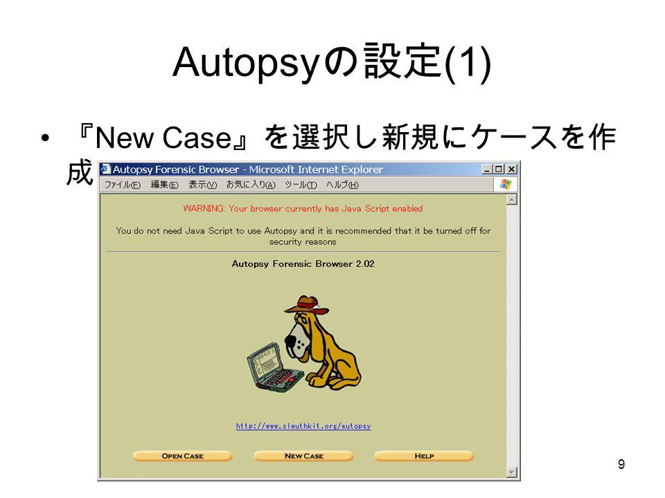 © Hideaki Ihara(Port139).9 Autopsy の設定 (1) 『 New Case 』を選択し新規にケースを作 成