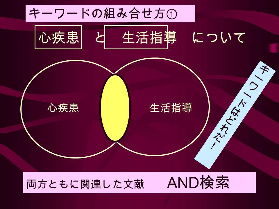 インターネットによる情報 ・ 医学関連学会の情報(日経メディカル) http://medwave.nikkeibp.co.jp/nm/gakkai/gakkai.shtml ・ 大学医療情報ネットワーク(UMIN) http://www.umin.u-tokyo.ac.jp/index.htm ・ 日本医師会 http://www.med.or.jp/ ・ 医療機関検索ページ http://www.sphere.ad.jp/wellness/ ・ Club Care Net(ケアネットTV) http://club.carenet.co.jp/