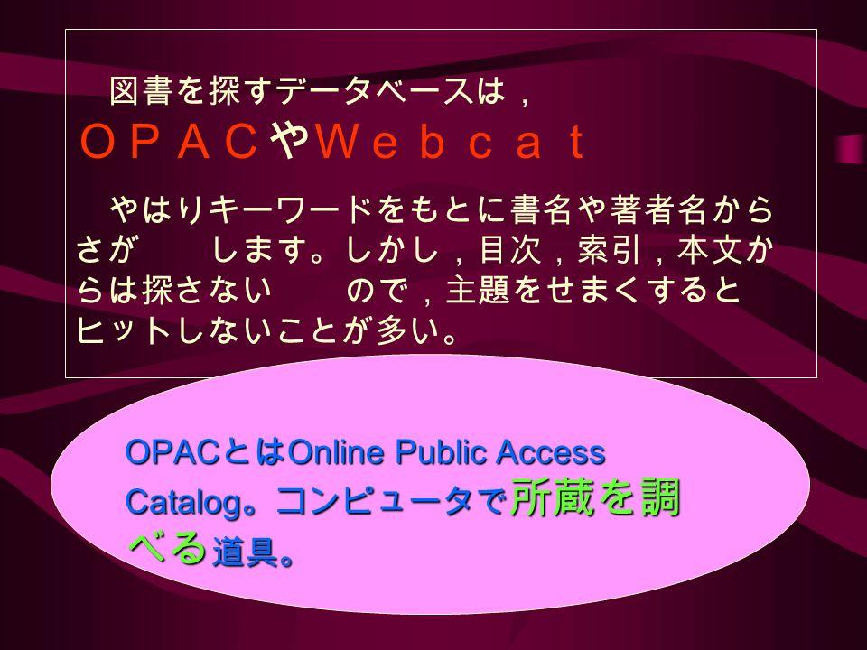 外国語文献は PubMed ・ PubMed = MEDLINE ・ CINAHL ・ CINAHL ・ PsycINFO など 収録分野,収録雑誌,キーワードの付け方,検索項目, タイムラグなど,それぞれの特徴を知って使いわけると よい。 雑誌論文を検索する代表的なデータベース(二次資 料) 日本語文献は 医学中央雑誌 CD-ROM + Web ・医学中央雑誌 CD-ROM + Web ・国立国会図書館 雑誌記事索引 ・最新看護索引 ・日本看護関係文献集 ・医学情報セで所蔵する和雑誌の特集記事索引 など